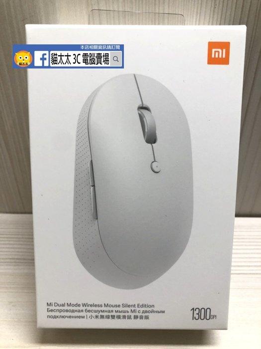 貓太太【3C電腦賣場】小米無線雙模滑鼠 靜音版 白色
