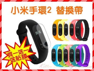 【當天寄出】買一送一 小米手環2 替換帶 送 貼膜 保護貼 矽膠 替換帶 腕帶 錶帶 另有 小米手環 標準版 光感版