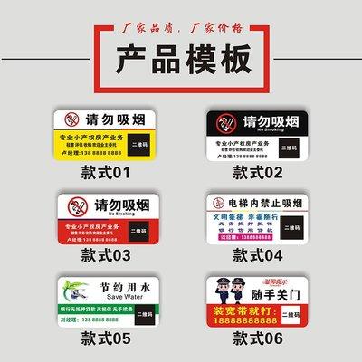 (台灣精品)禁止吸煙亞克力電梯廣告貼信用貸款開鎖小廣告塑料提示貼牌定做(現貨.秒發)