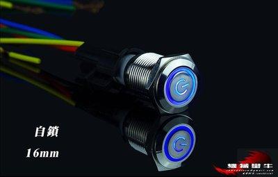 ≡MACHINE BULL≡ 16mm 藍光 自鎖 全新升級大光圈 電源符號 金屬開關 12V 光圈開關 天使開關