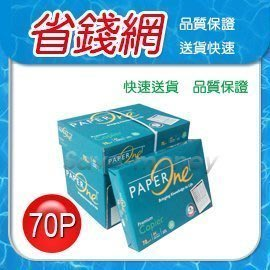 【影印紙 PAPER ONE A3 70G】Paper one 多功能專用紙70P 五包裝/箱 A3影印紙【省錢網】