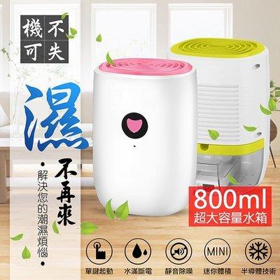 【寵愛媽咪+現貨】 節能超靜音強效防潮除霉 800mL大容量水箱除濕機特價 679元