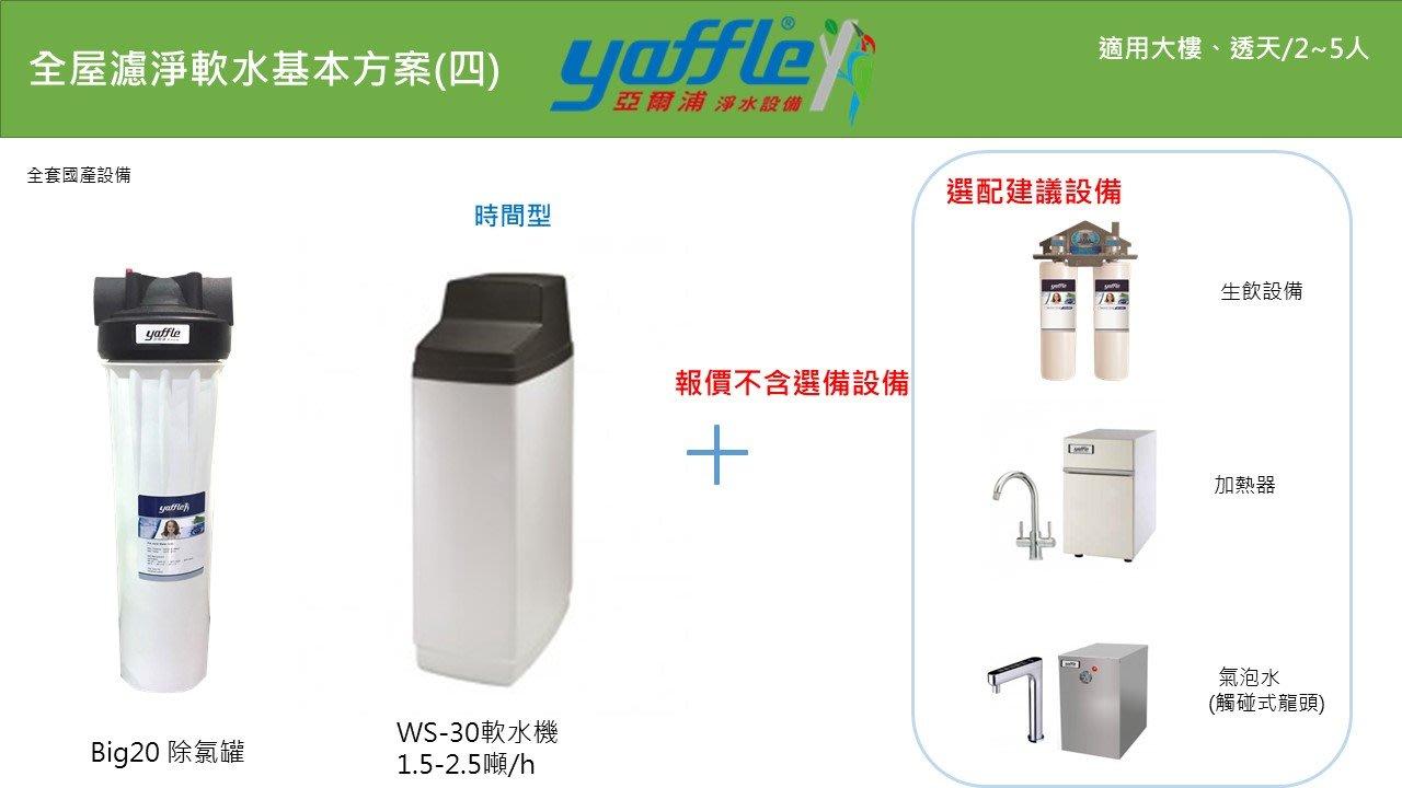 (誠寶衛材)全屋式淨水器~德國格溫拜克~亞爾浦,讓全家人無憂無氯(Big20 除氯罐,WS-30軟水機)