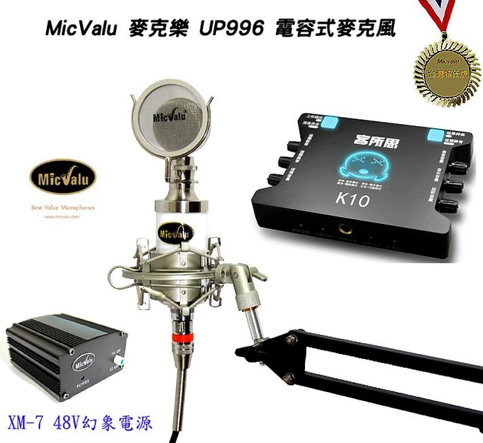 MicValu 麥克樂 UP996電容式麥克風+k10音效卡+nb35支架+網子+48v電源送166音效軟體
