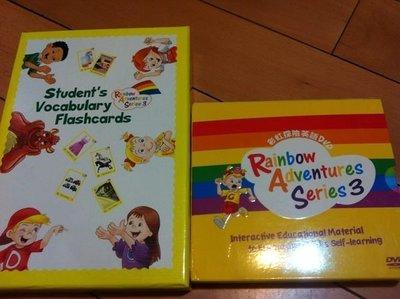 HESS何嘉仁菁英美語 幼稚園 幼兒園 小中大班~ Rainbow Adventures 3 DVD. CD.字卡