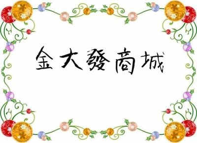 新北市-金大發SANLUX三洋24吋HD液晶電視【SMT-24MA3/SMT24MA3】