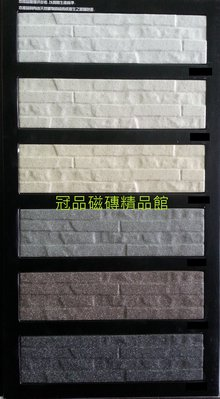◎冠品磁磚精品館◎國產精品 頁岩丁掛磚-有亮粉(共六色)-6X22.7 CM