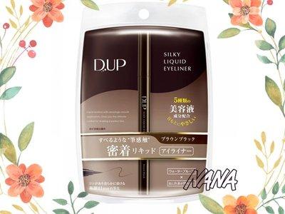 ♡NANA♡日本 D-UP 極細絲滑防水眼線液筆 深棕 0.55ml