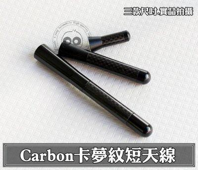 中壢【阿勇的店】碳纖維 卡夢 短天線 FIT CRV3代 CRV3.5代 CRV2代 CR-V FOCUS