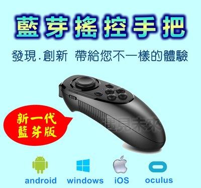 【現貨】新款 藍芽搖控手把。 VR BOX 3D眼鏡 VR CASE 小宅