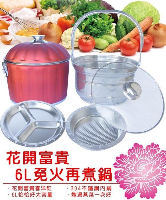 【TECH】花開富貴節能免火再煮鍋超值組(304不鏽鋼)-免運費