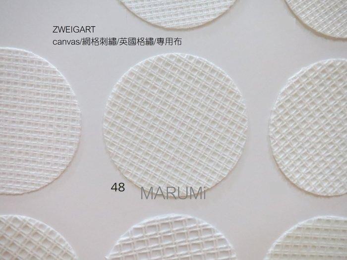 【☆ MARUMi 雜貨☆】ZWEIGART英國格繡/網格刺繡/CANVAS專用布