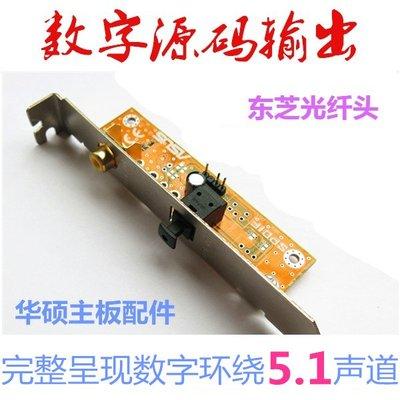 聲卡主板用SPDIF光纖同軸鍍金子卡數字源碼輸出擋板DTS AC3 LPCM公主殿下
