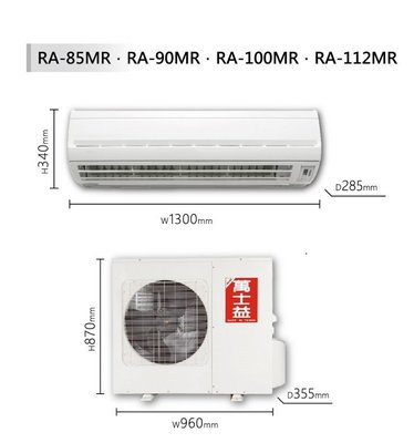 MAXE 萬士益 【MAS-100MR/RA-100MR】 15-16坪 定頻 分離式冷氣