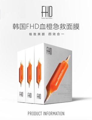 韓國面膜 血橙面膜補水保濕美白面膜 緊致小紅針面膜 收縮毛孔去痘印5片組28ml