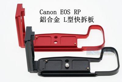 【高雄四海】現貨 Canon EOS RP 鋁合金L型支架.L型快裝板.豎拍板 手柄L板 L型快拆板 RP L架