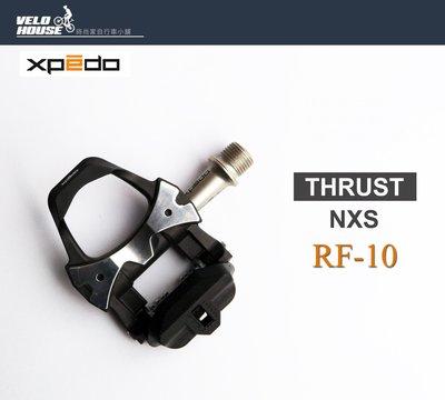 【飛輪單車】XPEDO THRUST NXS RF-10複合材料卡踏-鉻鉬鋼心軸220公克[03005724]