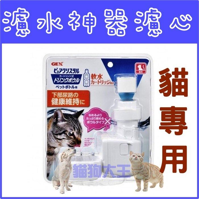 *貓狗大王*【贈專用濾心2入組】日本GEX濾水神器(貓用)飲水器 搭配一般寶特瓶即可使用、內附濾芯一入;需鎖掛在貓籠使用
