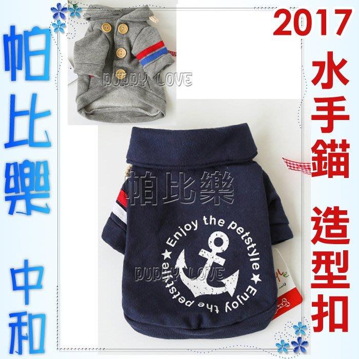 帕比樂-水手錨大扣裝飾棉T,魔鬼粘款,扣子為裝飾,穿脫方便,不必解扣,室內可穿居家款