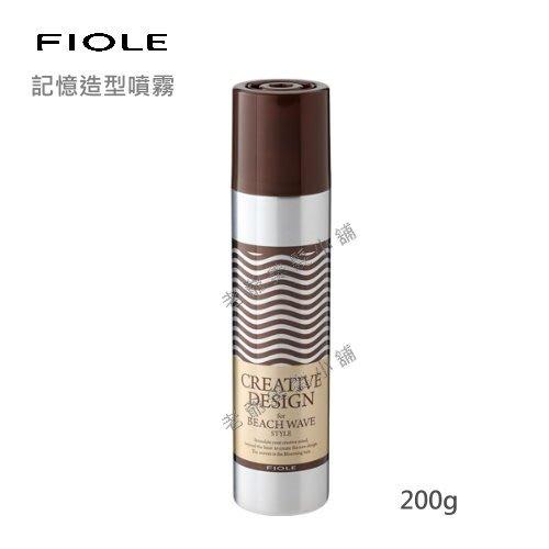 FIOLE記憶造型噴霧200g(適用機車族安全帽髮型)