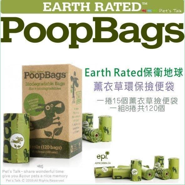 Pet'sTalk~Earth Rated保衛地球薰衣草環保撿便袋補充包/8捲共120個