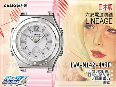CASIO 時計屋 卡西歐手錶 LINEAGE系列 LWA-M142-4AJF 優雅典藏太陽能電波女錶 保固 開發票