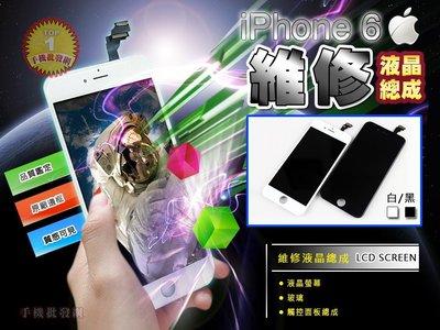 ☆手機批發網☆ iPhone 6S《全新液晶總成》DIY,大量現貨,歡迎同行批貨,有現場維修,另有6 Plus、5S、5