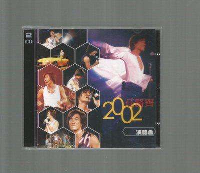 任賢齊  [ 2002演唱會 ] 滾石版雙CD附歌詞