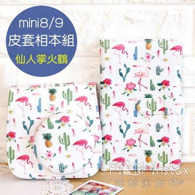 菲林因斯特《 mini 8 / 9 仙人掌火鶴 皮套相本組 》mini8 mini8+ mini9 專用 拍立得 收納包