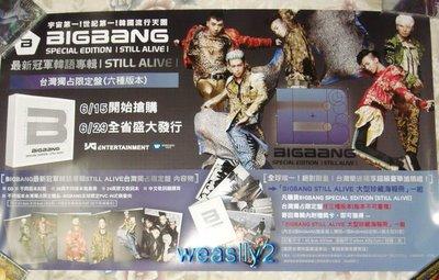 (T.O.P G-DRAGON TAEYANG) BIGBANG BIG BANG - STILL ALIVE【告示巨型海報】免競標