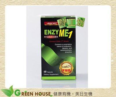 [綠工坊]  M1 超強消化酵素    特別添加 DDS-1    獨家配方 超商取貨付款 免匯款  康富