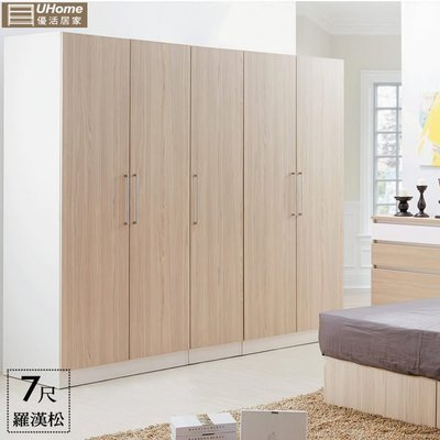 衣櫃【UHO】艾美爾 7尺系統組合衣櫃 /耐燃系統板/ HO20-424-10-11-12