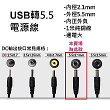 【台灣現貨】USB轉5.5電源線(內徑2.1mm外徑5.5mm、內正外負、1米純銅線、通電大)USB轉DC5.5充電線