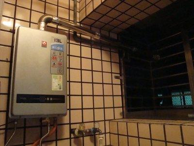 【揪愛呷己裝】櫻花SH-1338數位恆溫強制排氣13公升瓦斯熱水器 櫻花SH1338舊換新含基本安裝