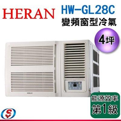 可議價【信源電器】4坪【禾聯聯旗艦變頻窗型冷氣】HW-GL28C (安裝另計)