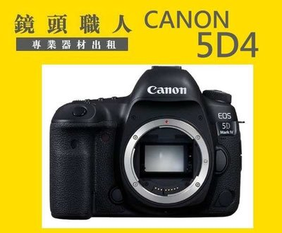 ☆鏡頭職人☆::: Canon 5D4 Mark IV 加 Canon 24-70MM F2.8 一代 台北 新北 桃園