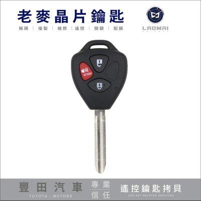 [ 老麥汽車晶片鑰匙 ] Vios Camry Altis Yaris 豐田汽車鑰匙  遙控器拷貝 遺失鎖匙快速複製