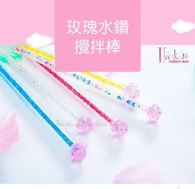 ☆[Hankaro]☆創意環保彩色碎鑽玫瑰造型玻璃攪拌棒(單支)