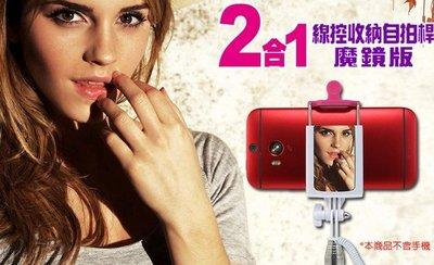 【東京數位】全新 女神魔鏡版 2合1線控收納自拍桿 魔鏡版 可折疊收納/230度超廣角/6段伸縮/支援99%手機