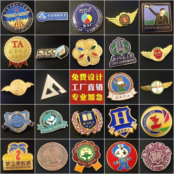 千夢貨鋪-金屬徽章定做勛章定制校徽班徽logo來圖胸針制作紀念胸章胸徽會徽