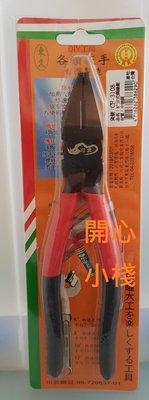 開心小棧~ 台灣製 8吋 日式鋼絲鉗 210mm 老虎鉗 斷線鉗 中碳鋼 開口40mm 苗栗縣