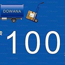 【多瓦娜】100元 運費下標區