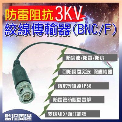 防雷阻抗3KV 絞線傳輸器(BNC/F) 防突波/防雷/防水 可防瞬間突波 保護機器 防水等級達IP68