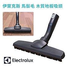 Electrolux伊萊克斯高級木質地板吸頭/馬鬃毛刷