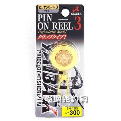 魚海網路釣具 YAIBA-X伸縮扣 YPR-3