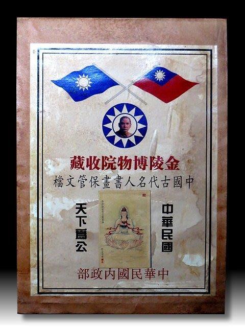 【 金王記拍寶網 】S881  中華民國內政部 金陵博物院收藏文檔 書畫圖 一張