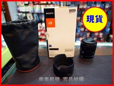 來來相機 SONY 卡爾蔡司 E 24mm F1.8 ZA E接環 專用定焦鏡頭