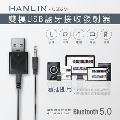 HANLIN-USB2M-雙模USB藍牙接收發射器 輕便的無線音訊發射器 接收器