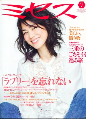 紅蘿蔔工作坊/日本婦女雜誌 ~ ミセス NO.703 (2013/7月) 9J