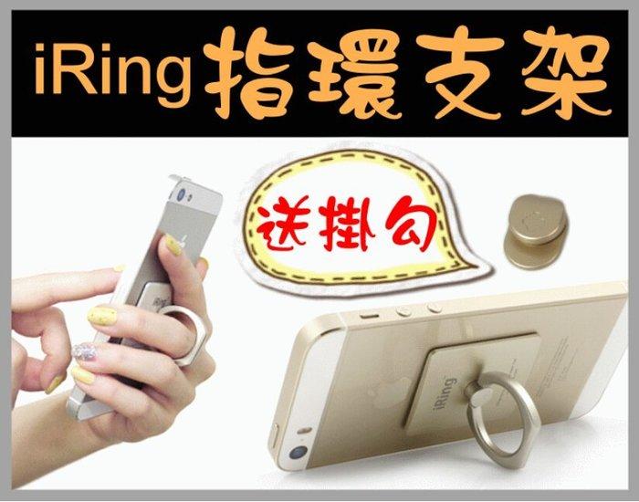 【傻瓜批發】iRing指環支架 360度金屬旋轉 手持扣環 手機平板支架 小米三星HTC SONY i5i6 板橋可自取
